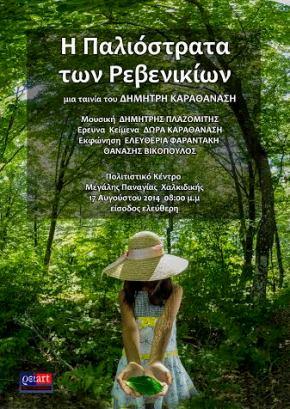 """Κυριακή 17/8 – προβολή ταινίας """"Η Παλιόστρατα των Ρεβενικίων"""" στη Μ.Παναγία"""
