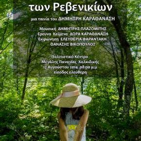 Κυριακή 17/8 – προβολή ταινίας «Η Παλιόστρατα των Ρεβενικίων» στηΜ.Παναγία