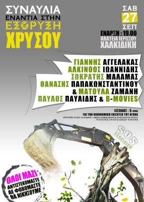 Συναυλία (27/09) – Λεωφορεία από Θεσσαλονίκη γιαΙερισσό