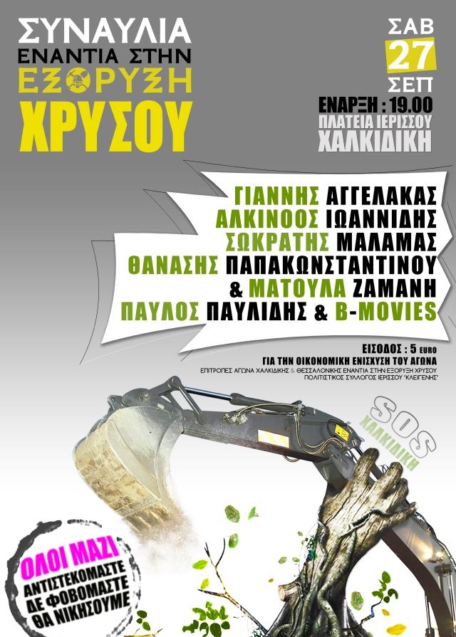 2014_09_27_Synaylia_Ierissos