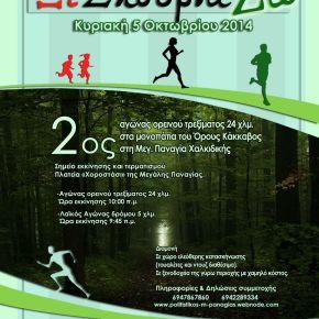2ος αγώνας ορεινού τρεξίματος στον Κάκαβο (Κυρ. 5Οκτ.)