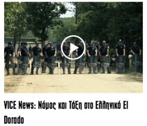 Νόμος και Τάξη στο Ελληνικό ElDorado