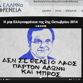 Η Ελληνοφρένεια για τιςΣκουριές
