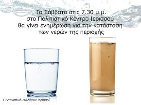 Σαβ. 25/10 Εκδήλωση για την ποιότητα τωννερών
