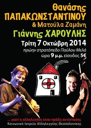 Συναυλία Κοινωνικού ΙατρείουΘεσσαλονίκης
