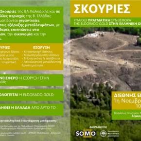 «Μεταλλεία στις Σκουριές: Παράγει πραγματικά έσοδα για την Ελλάδα η EldoradoGold;»