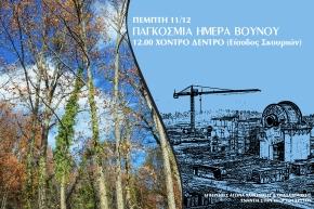 Πέμπτη 11/12: Συγκέντρωση στο ΧοντρόΔέντρο