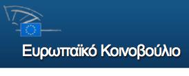 Ερώτηση στο Ευρωπαϊκό Κοινοβούλιο:  Η «Ελληνικός Χρυσός ΑΕ» επιβαρύνει το οικοσύστημα τηςΧαλκιδικής