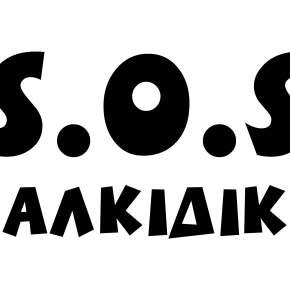 Σαβ. 11/03 – Πορεία στηΘεσσαλονίκη