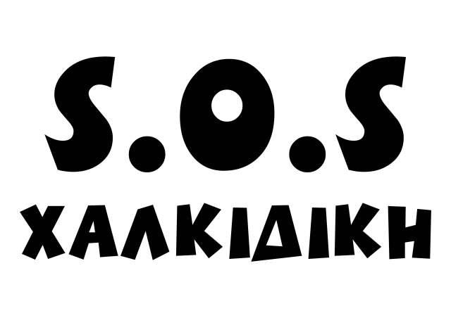 Logo_SOS HALKIDIKI_1