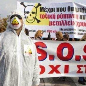 Συνεχίζουν την υπεράσπιση της Ελληνικός ΧρυσόςΑ.Ε.