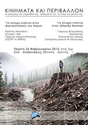 Πέμπτη 26.02 – Εκδήλωση «Κινήματα καιΠεριβάλλον»