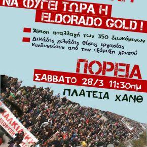 Σαβ. 28.03 – Πορεία στηΘεσσαλονίκη