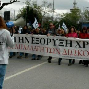 Θεσσαλονίκη: Μεγάλη πορεία ενάντια στην εξόρυξη χρυσού(φωτό)