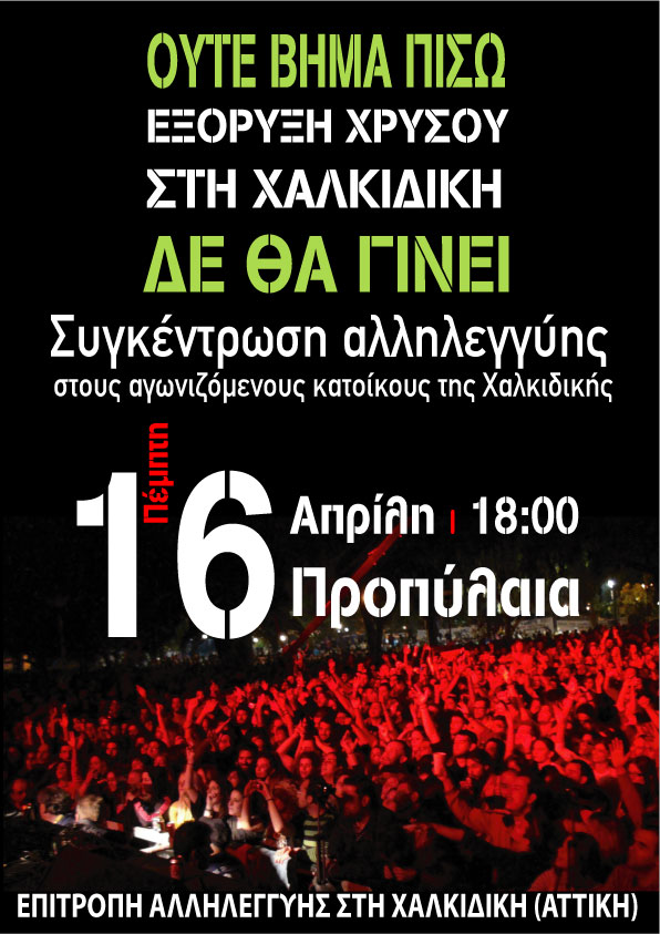 2015_04_16_Athens