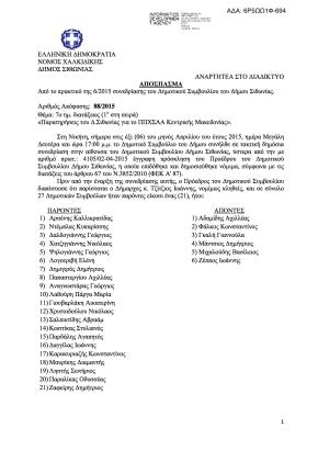 Αντίθετο το Δημοτικό Συμβούλιο Σιθωνίας στον χαρακτηρισμό του ορεινού όγκου του Δραγουντελίου σε μεταλλευτικήπεριοχή