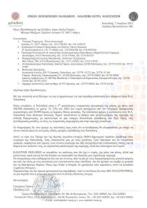 Επιστολή προς Πρωθυπουργό για γεγονότα στην Ιερισσό