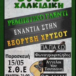 Παρ. 15/05: Θεσσαλονίκη – Ρεμπέτικο γλέντι ενάντια στην εξόρυξηχρυσού
