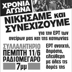 Ψήφισμα συμπαράστασης στους εργαζόμενους της ΕΡΤ καιΕΡΤ3