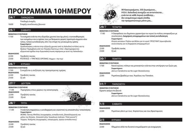 programma_skouries_a4-2