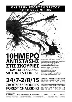 24 Ιουλίου με 2 Αυγούστου – 10ήμερο αντίστασης στιςΣκουριές
