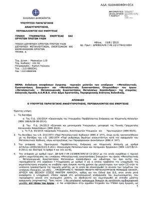 Η απόφαση ΥΠΑΠΕΝ για την ανάκληση έγκρισης τεχνικών μελετών της ΕλληνικόςΧρυσός