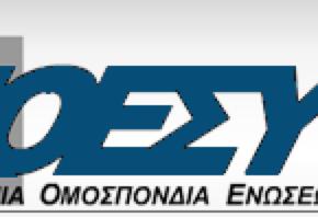 ΠΟΕΣΥ: Απαράδεκτη επιχειρηματική παρέμβαση σε δημοσιογραφική εκπομπή τηςΕΡΤ3