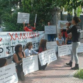 Παράσταση διαμαρτυρίας στα γραφεία της ΕλληνικόςΧρυσός