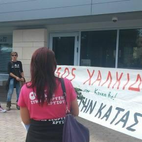 Διαμαρτυρία στην ΚαναδικήΠρεσβεία