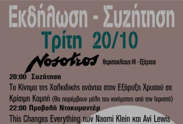 2015_10_20_Nosotros_αφίσα