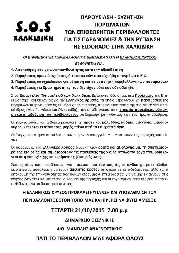 2015_10_21_Thessaloniki2