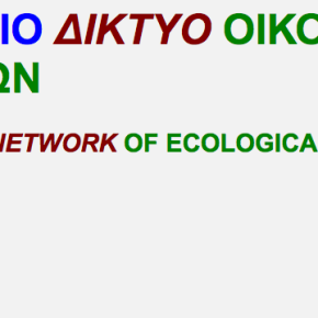 ΠΑΝΔΟΙΚΟ – Προς την Ειδική Μόνιμη Επιτροπή Περιβάλλοντος τηςΒουλής