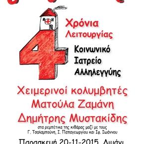 Παρ. 20/11 Εκδήλωση του Κοινωνικού ΙατρείουΑλληλεγγύης
