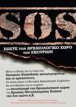 Σώστε τον αρχαιολογικό χώρο των Σκουριών-Επιστολή συλλόγων της Μ. Παναγιάς στοΚΑΣ