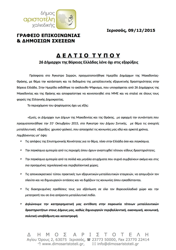 ΔΤ 2015-12-09 ΨΗΦΙΣΜΑ ΔΗΜΑΡΧΩΝ 1