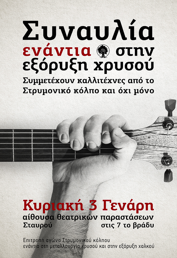 Συναυλία-Στρυμονικός-WEB