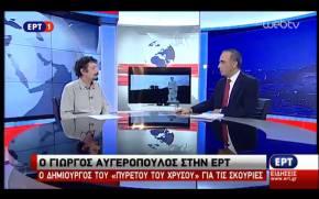Ο Γ.Αυγερόπουλος για τιςΣκουριές