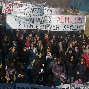 Συλλαλητήριο και πορεία στην Ιερισσό ενάντια στα εξορυκτικά σχέδια της EldoradoGold