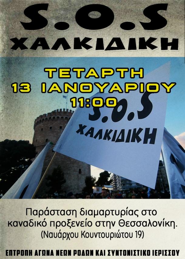 2016_01_13_Thessaloniki
