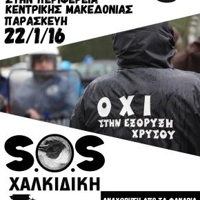 Παρ. 22/01 – Διαμαρτυρία στην Περιφέρεια ΚεντρικήςΜακεδονίας