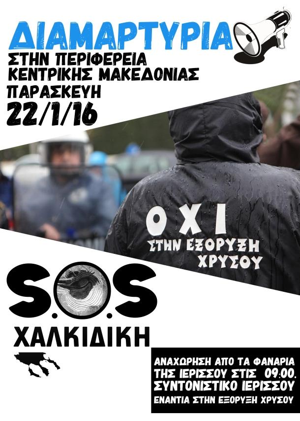 2016_01_22_Thessaloniki