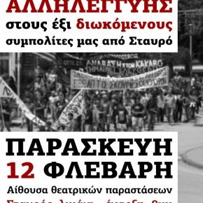 Παρ. 12/02 – Συναυλία αλληλεγγύης στοΣταυρό