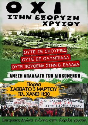 Θεσσαλονίκη 5 Μαρτίου – Πορεία ενάντια στιςεξορύξεις