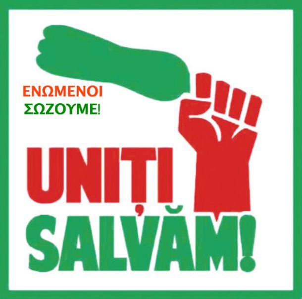 uniti-salvam