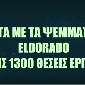 Τα επαγγέλματα που κινδυνεύουν από την καταστροφική εξόρυξη χρυσού στηΧαλκιδική