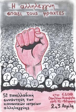 Ψήφισμα της 5ης Πανελλαδικής Συνάντησης Κοινωνικών Ιατρείων Φαρμακείων Αλληλεγγύης για τις ΣκουριέςΧαλκιδικής