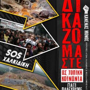 Θεσσαλονίκη 9 Ιουνίου – Δικάζεται η τοπικήκοινωνία