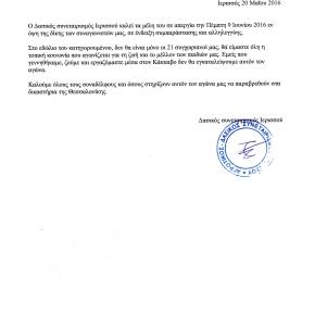 Πεμ. 9/6 – Ο Δασικός Συνεταιρισμός Ιερισσού συμμετέχει στηδιαμαρτυρία