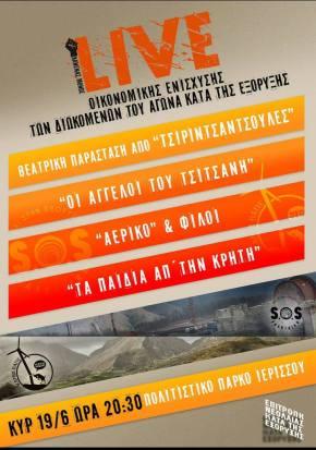 Κυρ. 19/06, Ιερισσός – Live Οικονομικής ενίσχυσης διωκόμενων του αγώνα κατά τηςεξόρυξης