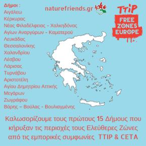 Καλωσορίζουμε τους πρώτους 15 Δήμους TTIP FREEZONES